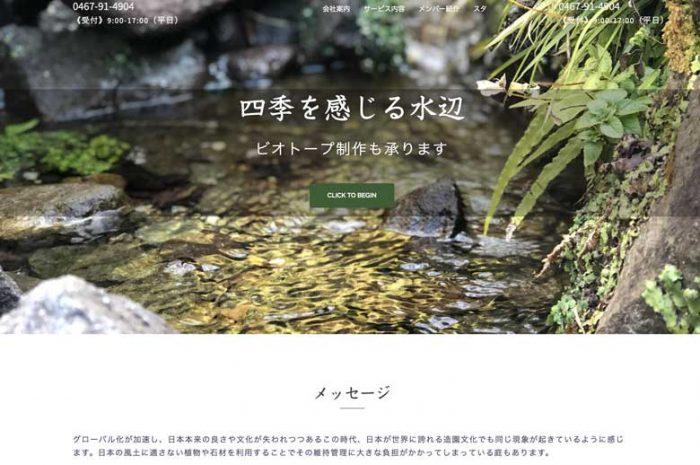 竹内庭苑株式会社のホームページ