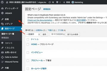 WordPressの管理画面の画像