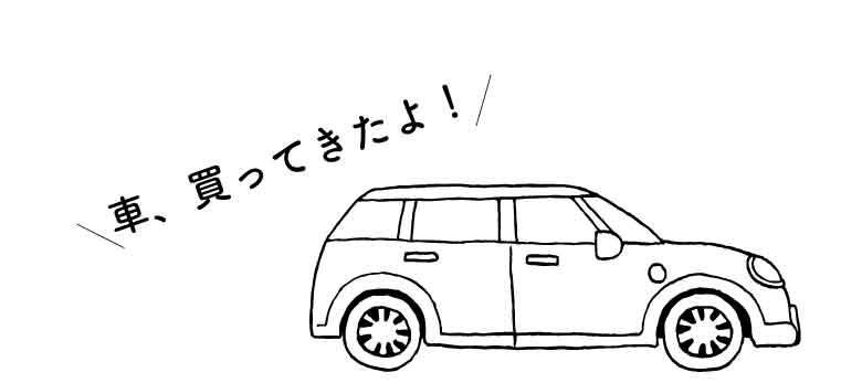 車買ってきたよ!